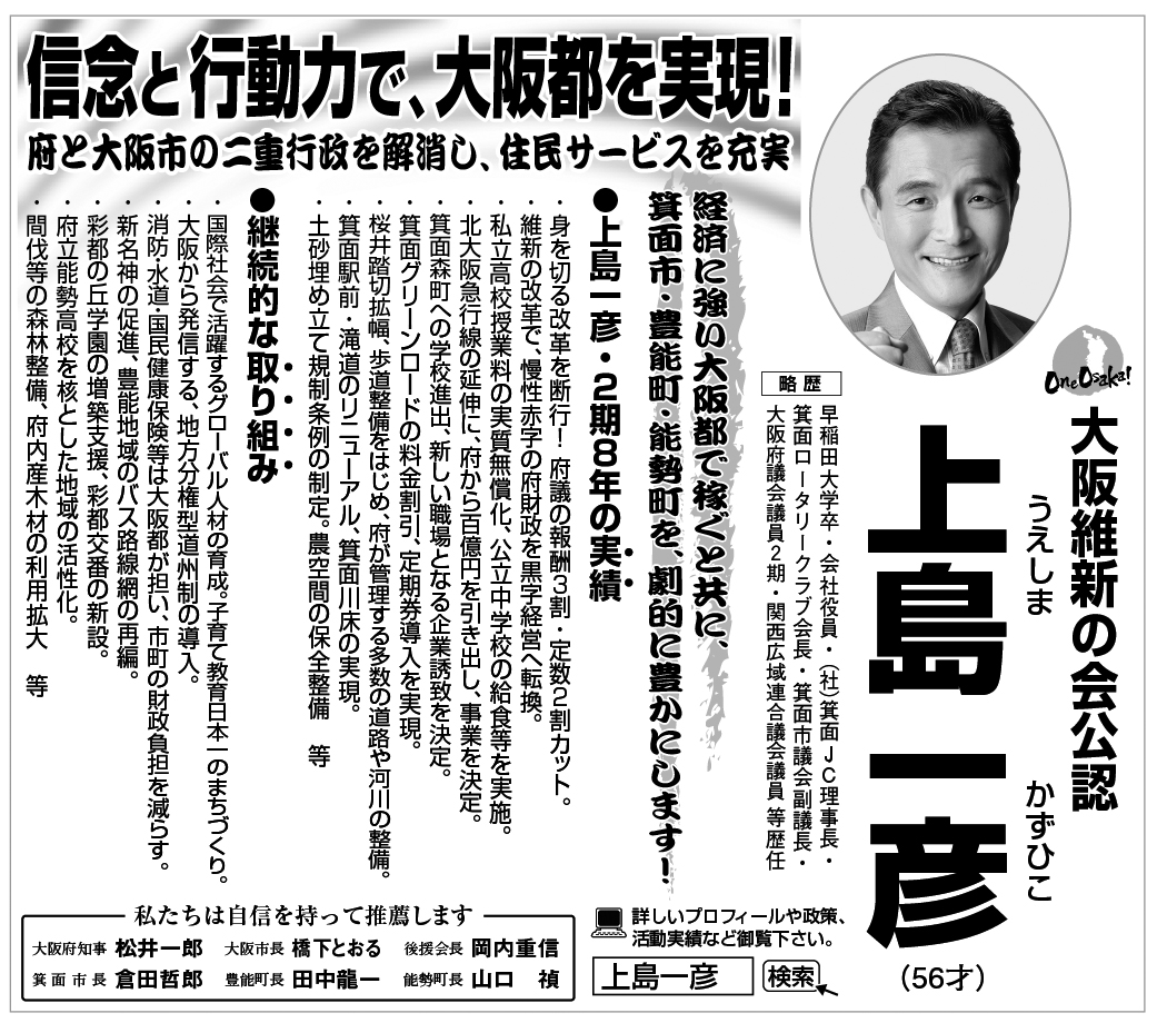 上島一彦選挙公報