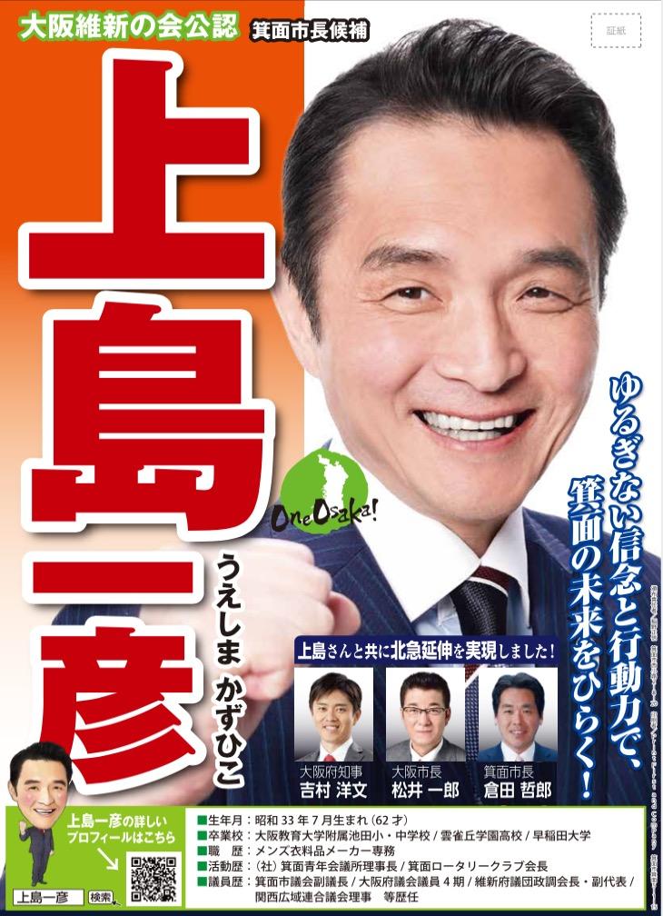 大阪 府 知事 若い